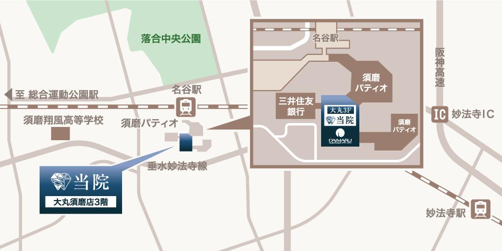兵庫県神戸市須磨区中落合2丁目2-4  大丸須磨店3F